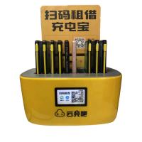 云充吧共享充电宝商用扫码多功能加盟大容量酒店移动电源 黄色
