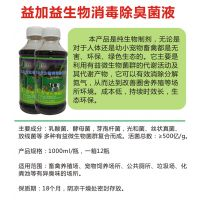 鸡圈猪圈臭味太大用的消毒除臭em菌液价格