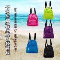 干湿分离束口袋男女通用休闲双肩背包健身包沙滩包