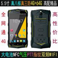 豪盾5.5寸多功能八核4G64G带气压双频WIFI户外手机老人机三防手机