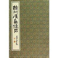 徐州汉画像石(1函2册)武利华