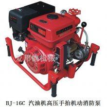 爱邦德手抬机动消防泵 16马力高压大流量