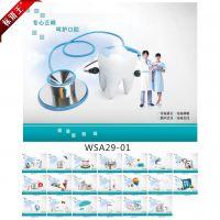 口腔医院形象海报 牙科挂图,牙齿美白广告宣传画 牙科 贴画WSA29