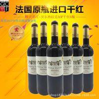 【全国招商】法国摩天酒庄-贝尔热拉克产区原瓶进口葡萄酒*6瓶