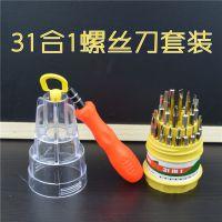 螺丝刀套装 31合1拆机螺丝批铬钒钢 平果维修拆机工具多功能起子