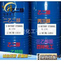 现货供应 涤纶级乙二醇 防冻液专用乙二醇