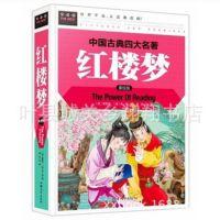 正版 常春藤 美绘本 红楼梦 中国古典四大名著 9-15岁3-7年级课外