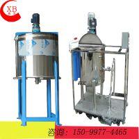 汕尾500L洗洁精搅拌罐 鑫宝加热乳化均质搅拌机生产厂家