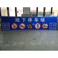 地下停车场标志牌 停车场反光指示牌 哪卖反光标志牌 质量保证