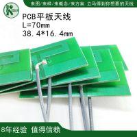 麒新天线厂生产绿色PCB板+i-pex内置天线2.4G/WIFI硬板平板天线
