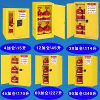 油桶工业防火柜防爆柜化学品生物安全柜毒品危化品贮存柜