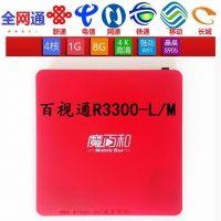 魔百盒百视通R3300--L安卓1G网络机顶盒wifi超高清4k视频电视魔盒