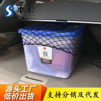 汽车后备箱网兜用于日产奇骏逍客汉兰达RAV4后备箱改装固定行李网