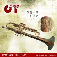 金音乐器正品 小号 降B调 JYTR-E100 漆金 全铜小号乐器