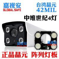 特价 中维世纪4灯监控灯板 红外线点阵灯板摄像机阵列红外监控灯
