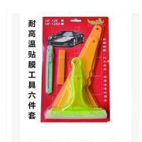 6件套汽车板贴膜工具六件套刮刀刮板贴膜套装刮板套装刮水板