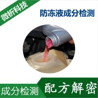 防冻液 成分分析 防冻冷却液成分检测 辅助开发 配方解密
