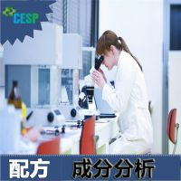 助剂 配方还原 合成材料助剂 防老 品质 成分分析  性能检测