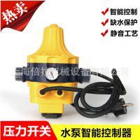 威乐离心泵智能控制器家用增压水泵电子开关/水泵自动压力开关