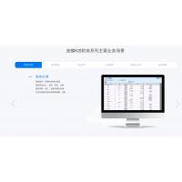 金蝶KIS迷你版-官方正版财务软件单机做账版V12.0