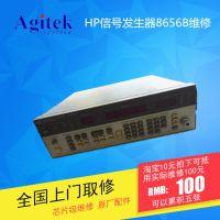 维修安捷伦HP8656B信号发生器 0元检测 免费上门取修