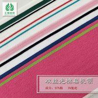 双丝光棉罗纹衣口 丝光棉条纹扁机领棉+氨纶