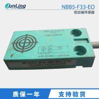 特价 P+F倍加福传感器 NBB5-F33-EO