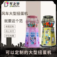 广州专业扭蛋机厂家
