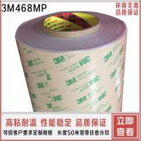 3M无基材双面胶带