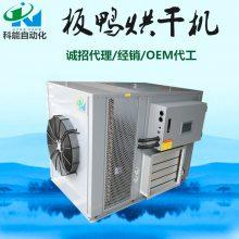 科能板鸭烘干机 小型腊鸭空气能热泵烘干机 腊肉腊肠烘干设备厂家