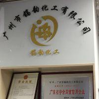 广州市镐韵化工有限公司