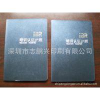 深圳证书印刷定做会员证学员证 培训证荣誉证书资格证书印刷制作