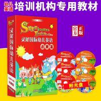 灵犀国际幼儿英语启蒙篇 赠DVD动画故事光盘 幼儿英语教材