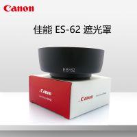 佳能ES-62遮光罩 50mm定焦镜头专用配件 52mm相机口径遮光罩遮阳