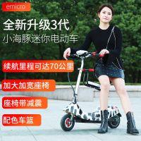 emicro小海豚女性电动车成人小型电瓶车迷你代步车折叠电动滑板车