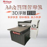 奥德利A3平板UV打印机 桌面型手机壳亚克力专业浮雕打印