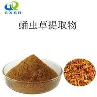 生产供应 优质原料 包邮 蛹虫草提取物 多糖30%
