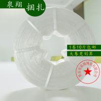 供应聚乙烯PP撕裂膜塑料捆扎绳泉翔生产拉力强出捆率高手工打包