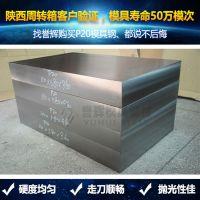 苏州模具钢_欧美质量标准_誉辉苏州模具钢厂家
