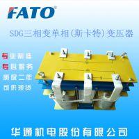 浙江宁波FATO华通SDG-20KVA斯卡特三相变单相变压器 (三相380V/单相220V)-