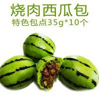 粤式广式早茶点心 日式烧肉西瓜包 可爱 早餐 早点35g*10个*10包