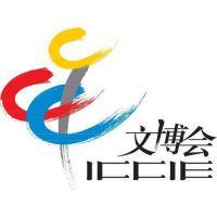 2019年北京文博会报名方式