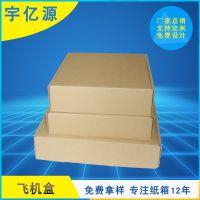 厂家直销服装电器淘宝单层加硬包装纸盒 飞机盒 打包快递纸盒子批发