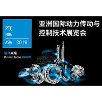 2019上海PTC-亚洲国际动力传动与控制技术展览会