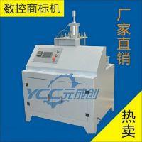 数控商标烫印机 木制品商标印制机械 元成创数控烙印机