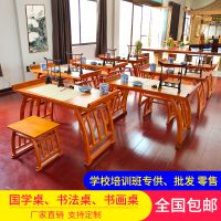 国学桌多少钱 中式实木书法桌椅书画桌培训班课桌厂家直销