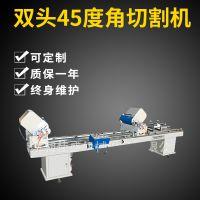 双头45度角切割机  铝切机 铝相框切割机 IED边框切割机厂家订购