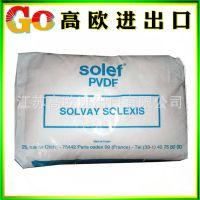 聚偏氟乙烯颗粒 PVDF/美国苏威 solef/6008 透明 耐磨 耐碱液