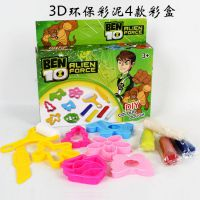 环保无毒3D益智彩泥 橡皮泥超轻粘土科教diy玩具 太空泥沙配模具