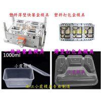 收纳盒注射模具 塑料微波盒模具的制作标准